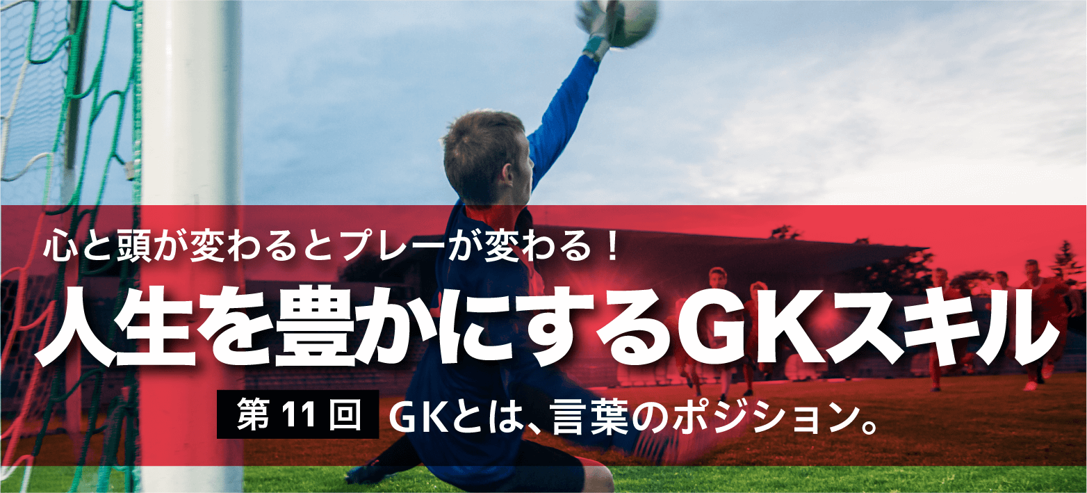 澤村コーチGKコラム第11回